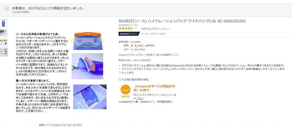 ハイドレーションのAmazon商品ページ