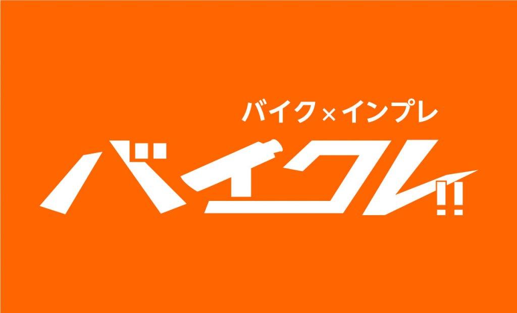 バイクレ!!のロゴ