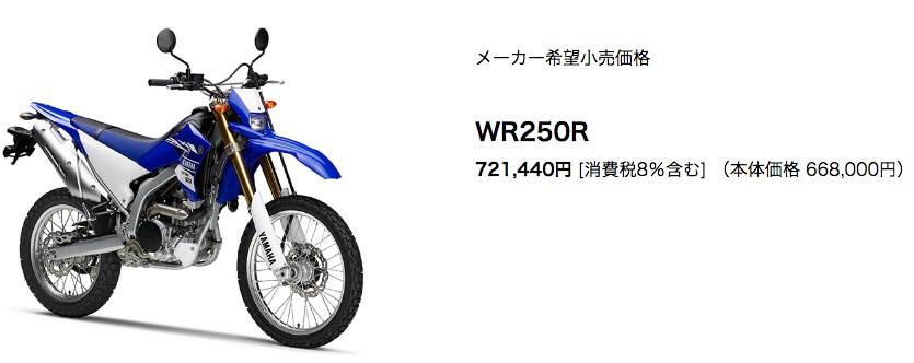 WR250Rの値段