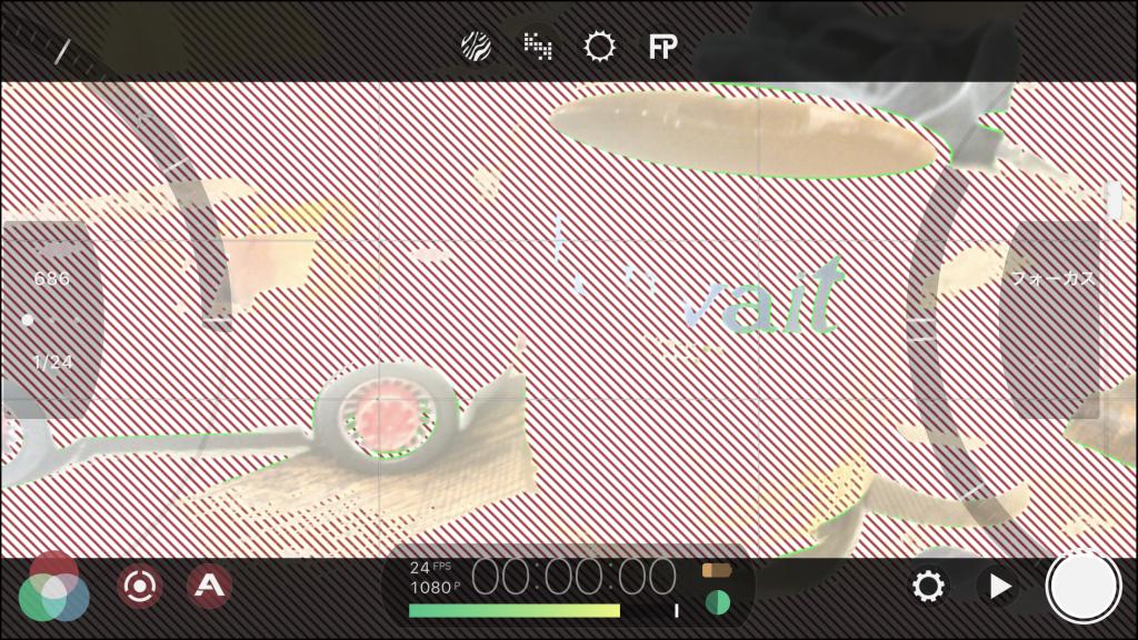FiLMiC Proは白飛びエリアも表示してくれる