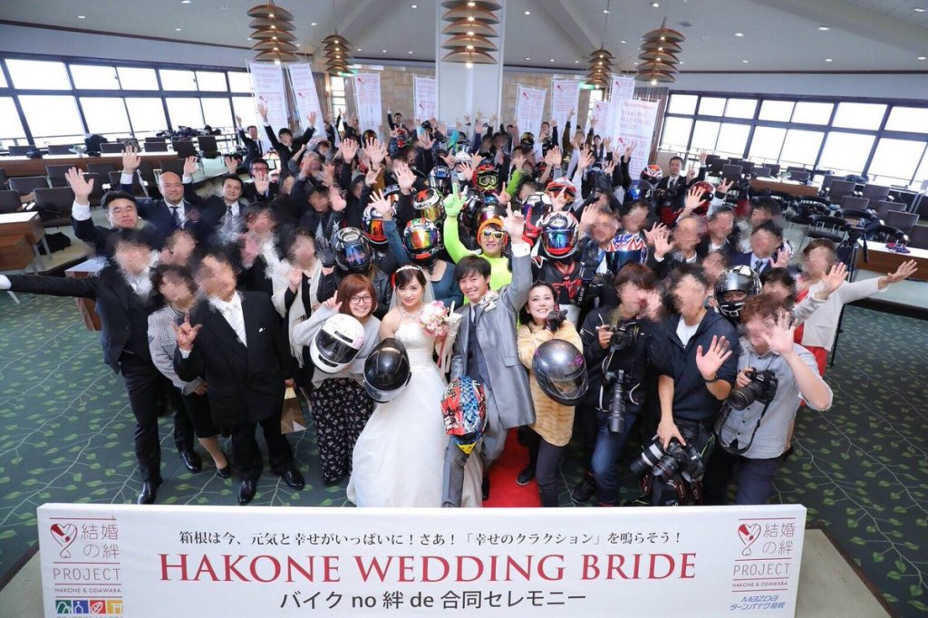 HAKONE WEDDING BRIDE 2017