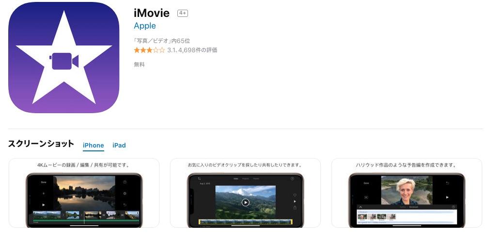 iOS iMovieアプリ
