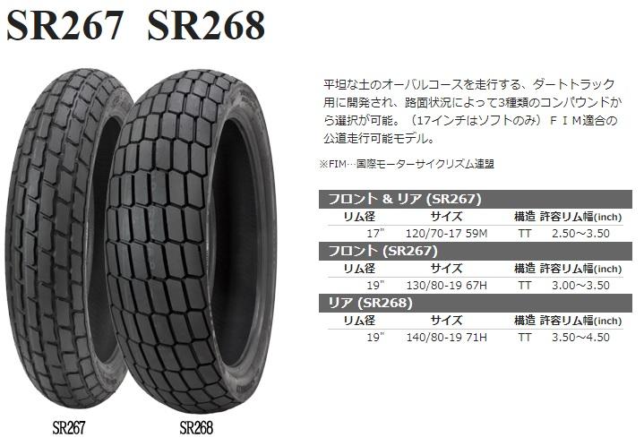 Shinko SR268