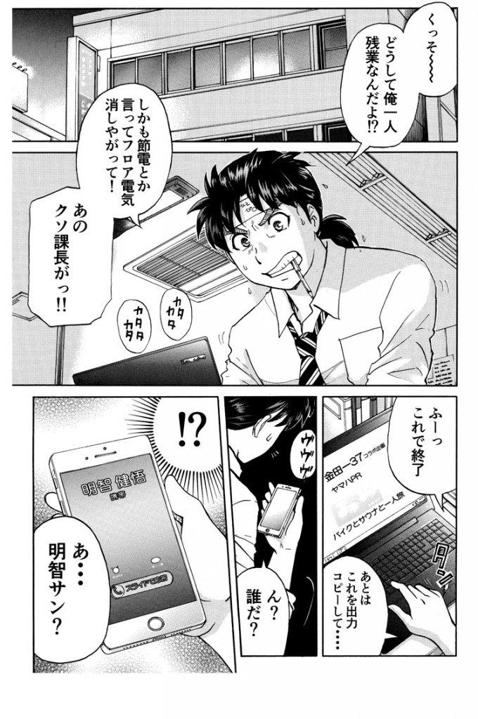 金田一37歳(サウナ)の事件簿