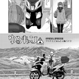 【ゆるキャン△も!?】ヤマハ公式が超有名漫画家とタイアップしてバイク漫画(?)を大公開中!!