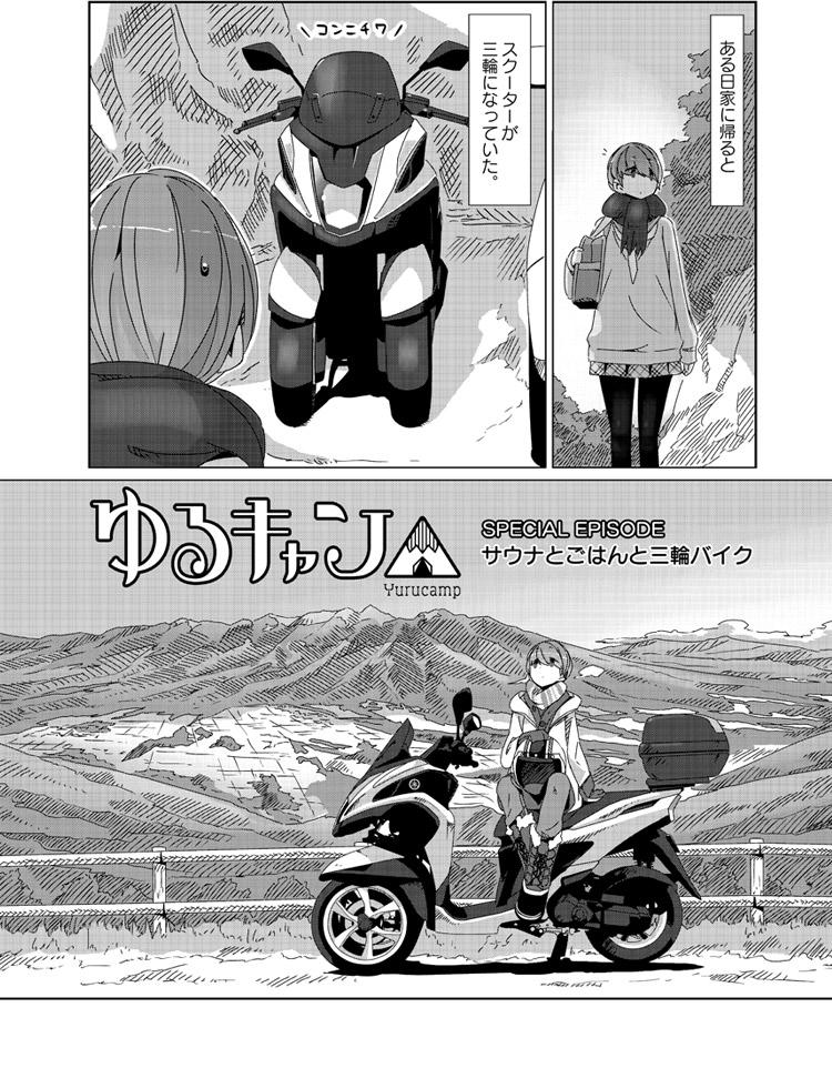 ゆるキャン△ SPECIAL EPISODE サウナとごはんと三輪バイク より引用