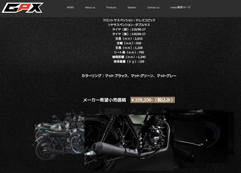 メーカー希望小売価格 ¥259,200-(税込み)