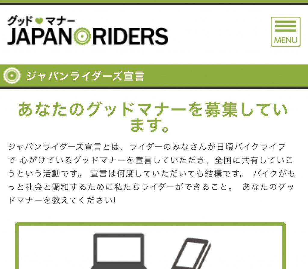 ジャパンライダーズ宣言のページ