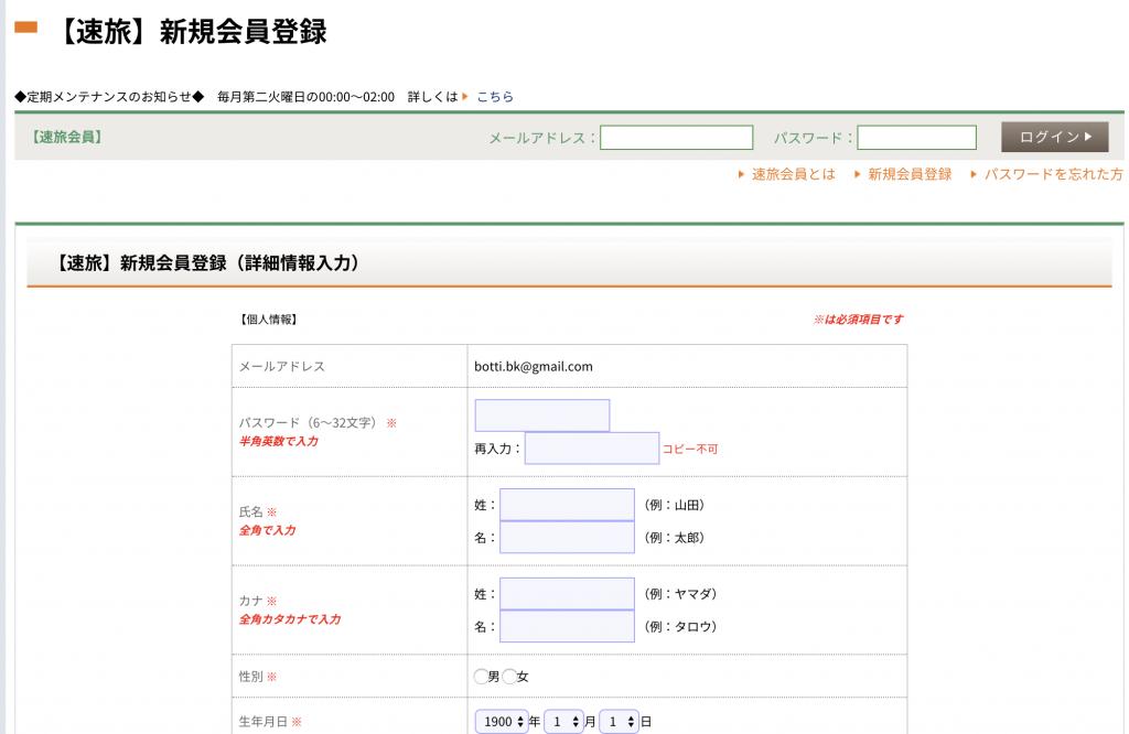 ユーザー情報を登録します。変わり種なのはETCカード登録欄もありますがここでは無視してもOKです。パスワードはメモしておきましょう!!