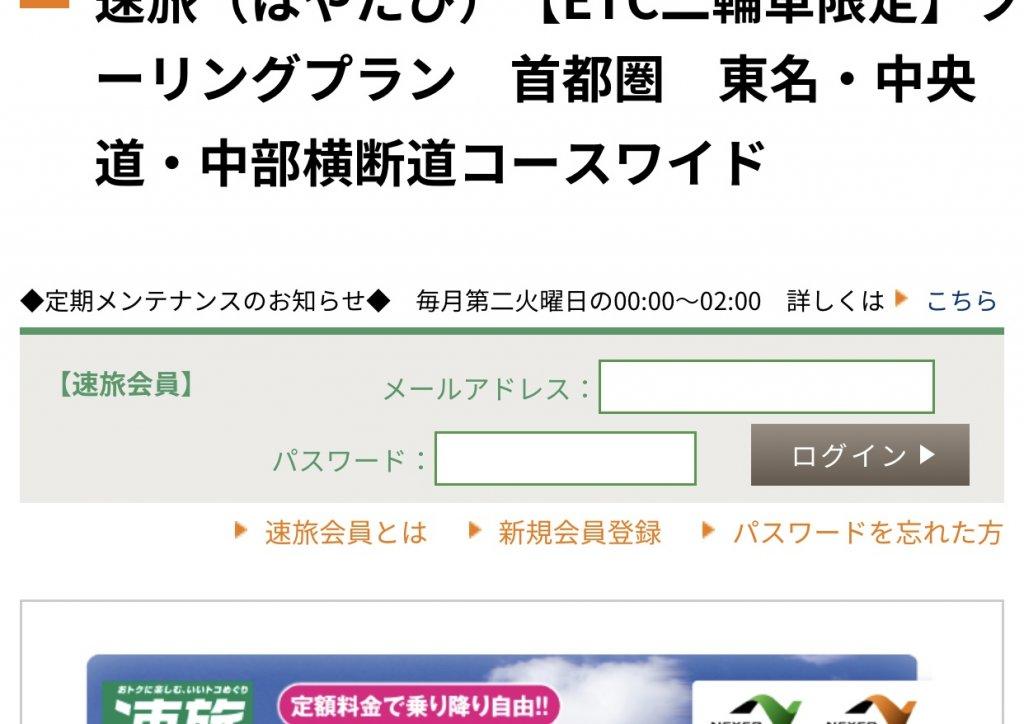 ページ見出しあたりの「新規会員登録」をタップ