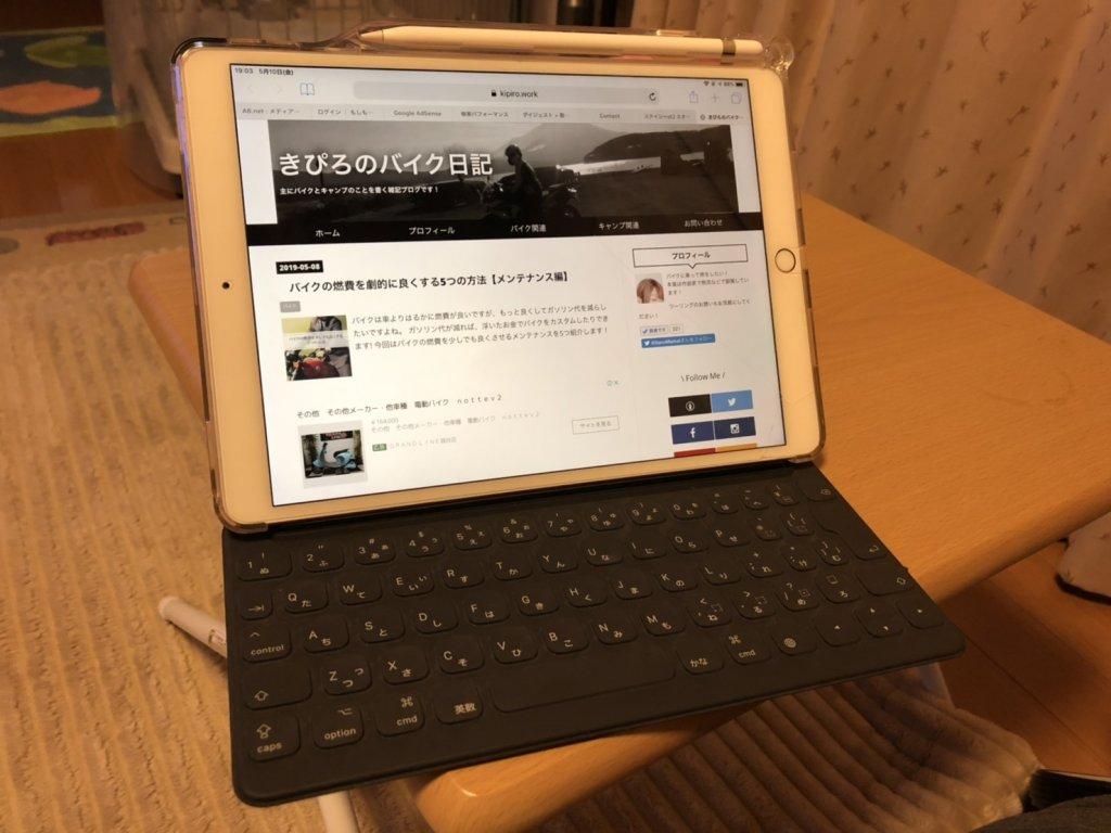 iPadでブログ執筆は意外なライフハックなのかも
