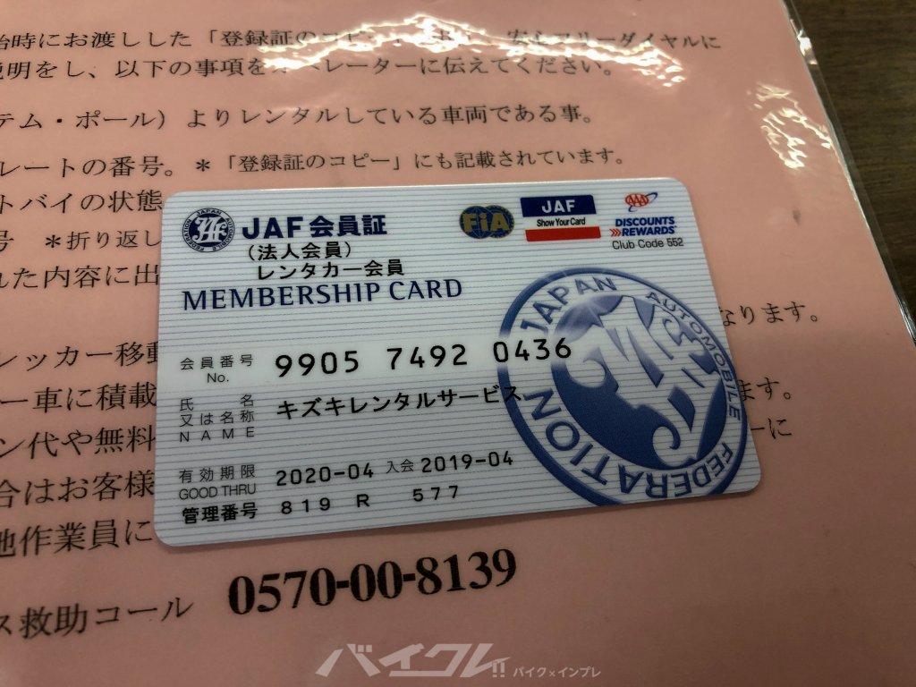 事故や故障の際はJAFが利用できる