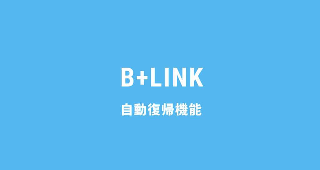 B+LINK 自動復帰機能