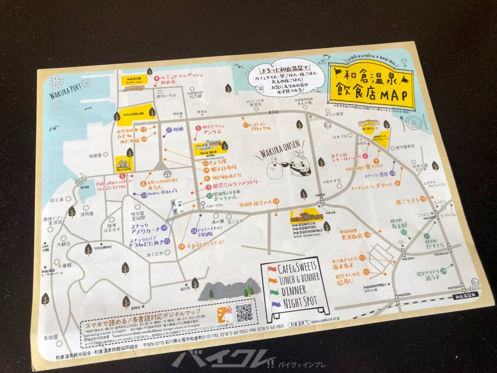 和倉温泉MAP(女子向け感強い)