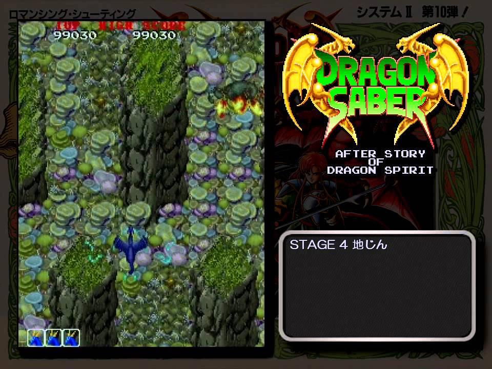 ドラゴンセイバーの画面