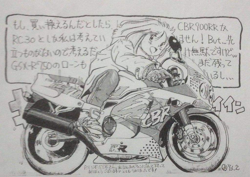 絵は今とは違うけどバイクの迫力ある!